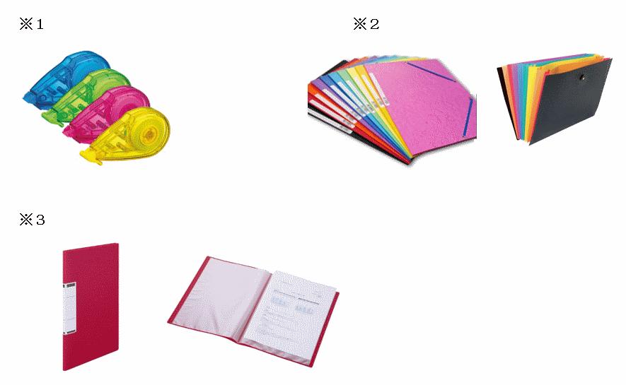 fourniture-secondaire01